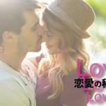 3年以上付き合った経験のある男女29人に聞いた恋愛で長続きする秘訣①