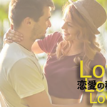 3年以上付き合った経験のある男女29人に聞いた恋愛で長続きする秘訣②
