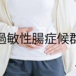 【急な腹痛】過敏性腸症候群の症状や、治す(軽くする)方法、効果のあった市販薬まとめ「過敏性歴10年で学んだこと」