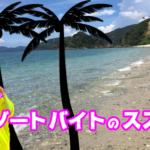【夜のリゾバ(リゾキャバ)】旅好きやブログ始めたい女子にリゾキャバをオススメする3つの理由@奄美大島