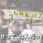 """ミスチルの桜井さんの歌詞に考えさせられる""""幸せ""""ってつまりなんなのよ。#幸せなことリスト"""