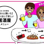 【彼氏に手料理何作る?】20~30代男性100人に聞いた「彼女に作って(出して)もらいたい居酒屋メニュー」ベスト10!