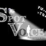 「夢」をテーマにしたアーティストインタビューサイト【Spot Voice(スポボイ)】って知ってる?