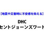 地震や災害で不安感を抑えるためにハッピーハーブ「DHCセントジョーンズワート」を常備。実際に試してみた効果。