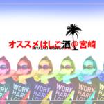 宮崎【地鶏・貝料理・BAR・立ち飲みBAR・マッサージ】宮崎で飲むなら梯子酒がオススメ! 宮崎の夜を満喫するオススメなお店を8件梯子してきた話。