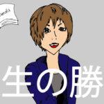 SHOWROOM前田裕二さんの「人生の勝算」を読んだら成功していない人の6つの共通点が見えてきた