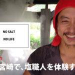 【宮崎県観光・体験】串間市で塩作り体験ができる宮崎県最南端にある宿泊もできる「塩職人ネジ邸」へ、インタビューの打ち合わせに行ってきた