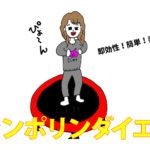 超オススメ【トランポリンダイエット】脚痩せ、腹筋、腰回りなど効果的な方法!