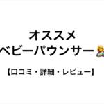 2019.Amazonで買えるおすすめ【カトージ ベビーバウンサー NewYorkBaby(ニューヨークベビー) 】効果・口コミ・レビュー!
